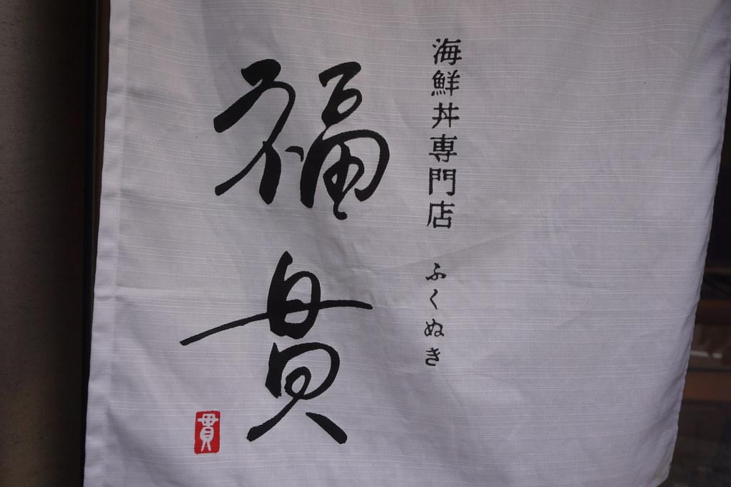 福貫(新江古田)