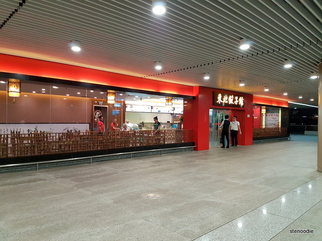 Dumplings restaurant Hunan Changsha Hunan International Airport