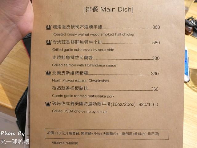佐式義餐酒館75