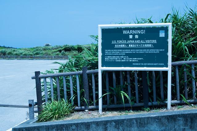 辺戸岬 Cape Hedo, Okinawa, 08 Aug 2017 -00074
