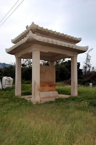 Gio, 11/03/2016 - 17:16 - Huángwěi's stele  黃偉石碑