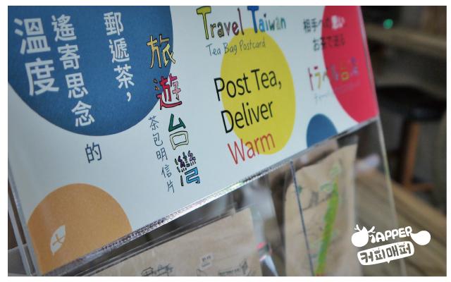 茶包明信片-1