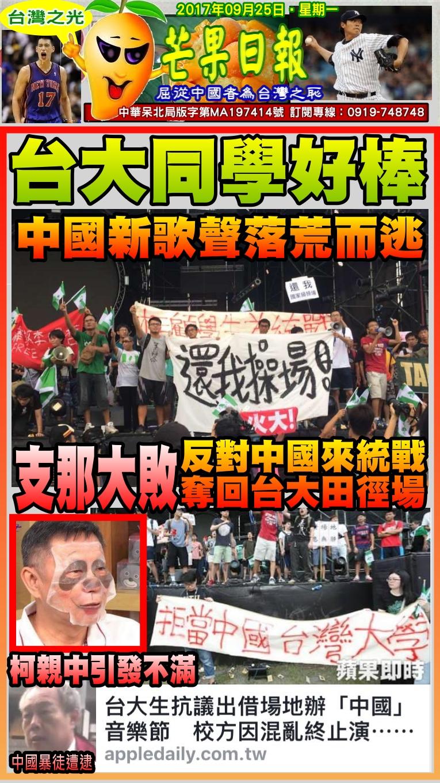 170925芒果日報--台灣之光--反對中國新歌聲,奪回台大田徑場