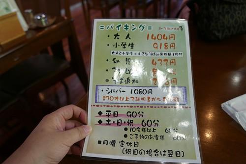 shosukechaya012