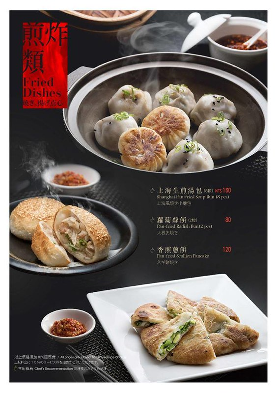2017.09中友漢來上海湯包