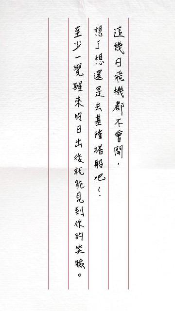 @華康愛情體facebook活動記錄
