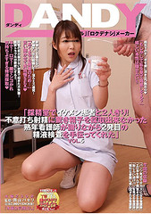 "DANDY-565 ""Ikemen Patients And Only Two People In The Seminar Room!A Nurse Surprised By Sudden Ejaculation Who Was Unable To Collect The Sperm Apologized And Helped The Second Semen Examination While Apologizing. ""VOL.5"