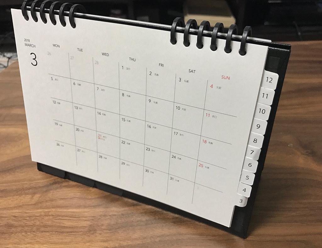 カレンダー手帳開いた図