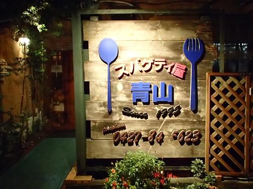 日本餐庁 - naniyuutorimannen - 您说什么!
