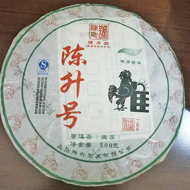 Free Shipping 2017 ChenSheng  Zodiac Cock Year Beeng Cake Bing  500g YunNan MengHai Organic Pu'er Raw Tea Sheng Cha Weight Loss Slim Beauty