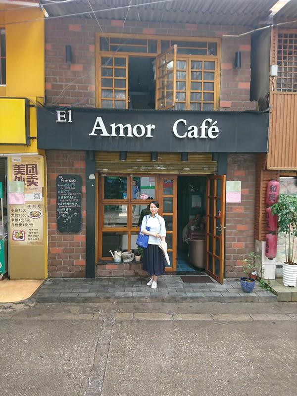 El Amor Cafe - 云南省昆明市五华区天君殿巷18号, Aug.23.2017