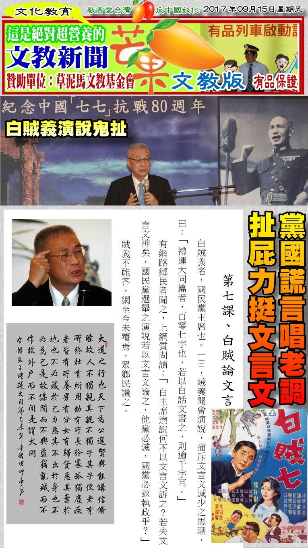 170915芒果日報--文教新聞--黨國謊言唱老調,白賊義挺文言文