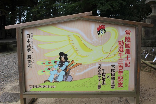 hitachisousyagu064