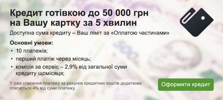 швидкий кредит