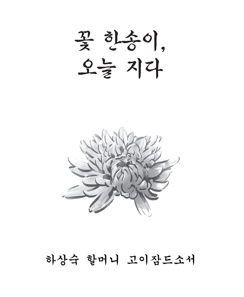 하상숙할머니_부고_고이잠드소서