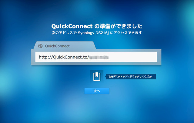 DS216j_M2S - QuickConnect