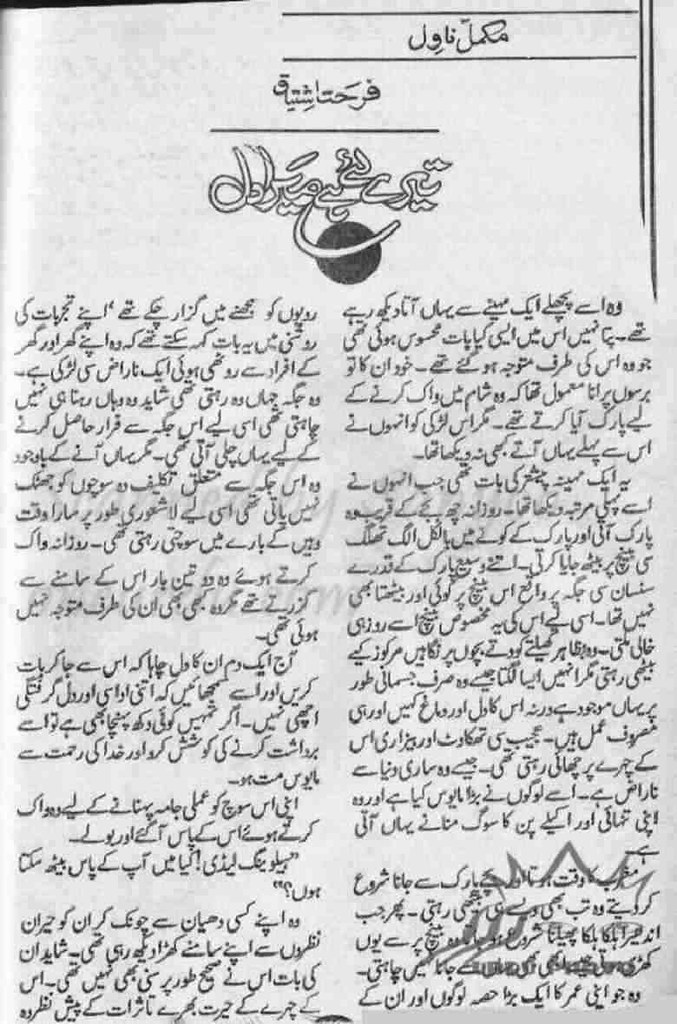 Tere Liye Hai Mera Dil  is a very well written complex script novel which depicts normal emotions and behaviour of human like love hate greed power and fear, writen by Farhat Ishtiaq , Farhat Ishtiaq is a very famous and popular specialy among female readers
