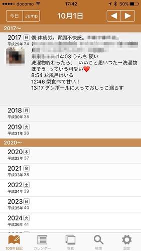2017-10-01_17_42_45