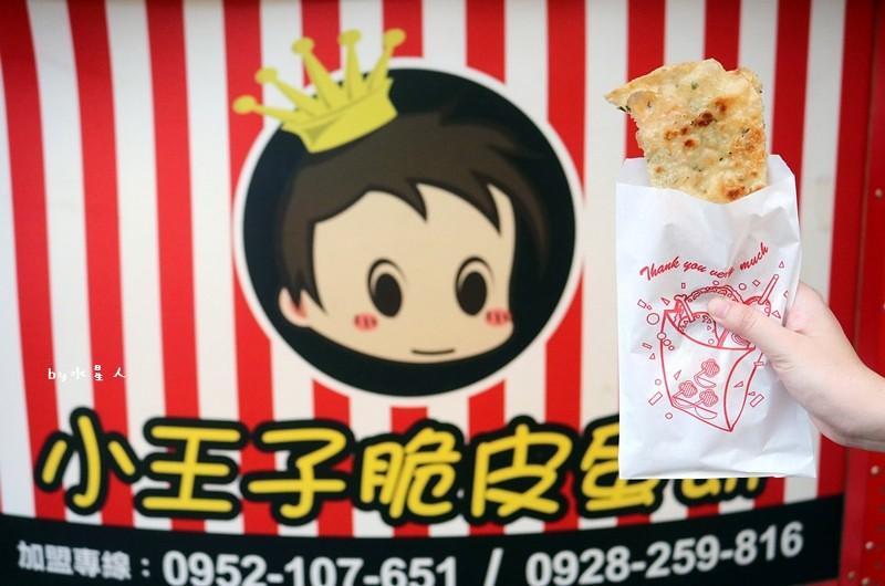 36891908562 98ef3f8094 b - 台中西屯【小王子脆皮蛋餅】卡滋超級酥脆,油炸餅皮酥香美味