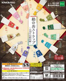 風雅的和色隨身攜帶! EPOCH 「顏料吊飾~日本的傳統色篇~」 (絵の具ストラップ~日本の伝統色編~)轉蛋