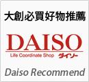 daiso 2017