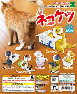 【官圖更新】EPOCH 貓咪屁屁「鑽洞貓咪」 趣味轉蛋作品?!ネコケツ