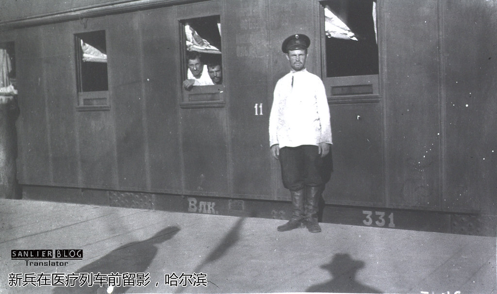 俄日战争俄军医务工作(医疗列车)10