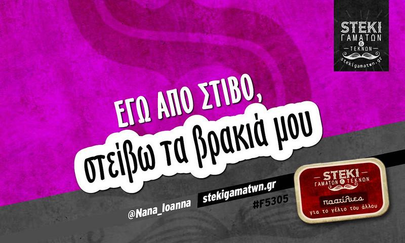 Εγώ απο στίβο, @Nana_Ioanna