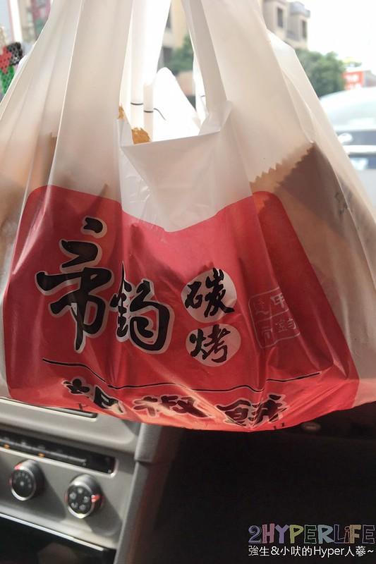 帝鈞胡椒餅 (11)