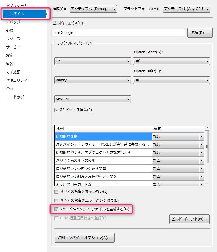 「XML ドキュメント ファイルを生成する」設定