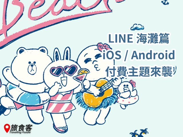 LINE 主題-LINE 海灘篇