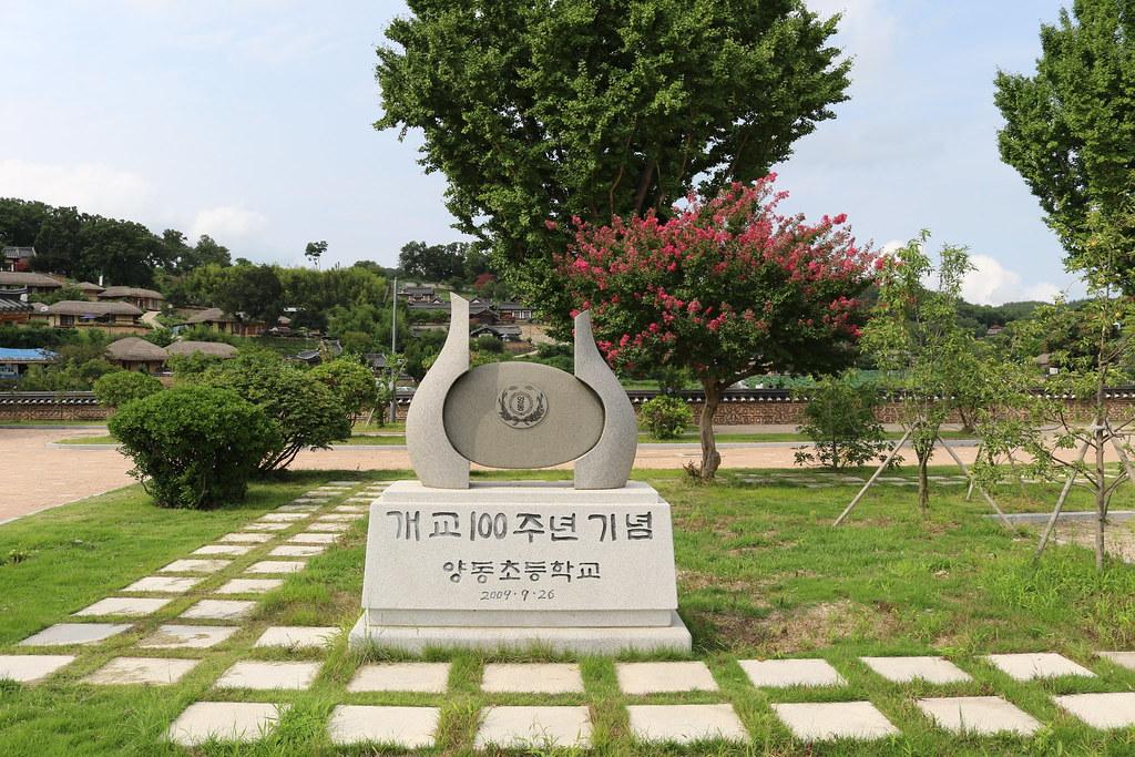 16양동초등학교 100주년 기념비