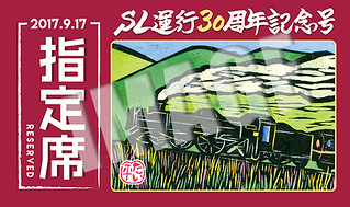 SL運行30周年記念号★客車案内板(指定席)