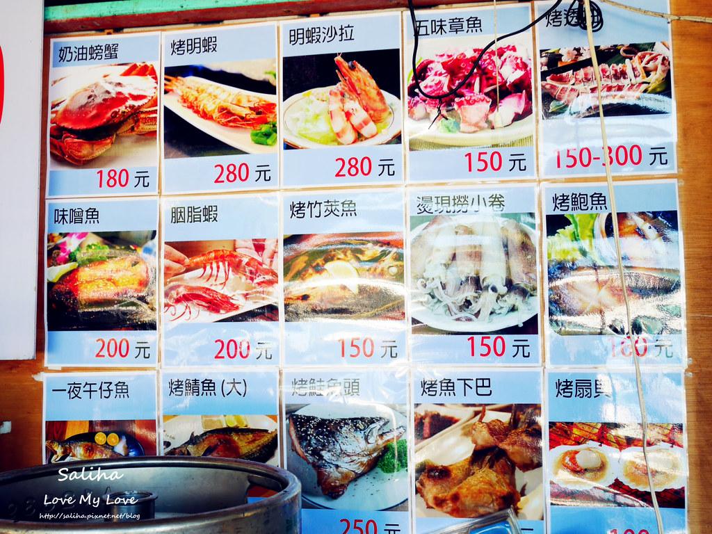 基隆外木山海灘海鮮餐廳推薦小白屋 價位菜單menu (2)