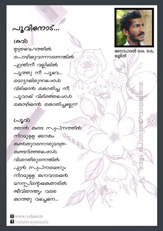 2017-07-27-Kavitha-KK-Manoharan