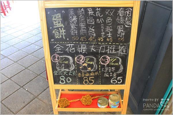 金花碳烤吐司專賣 (3)
