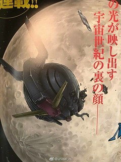 Mobile Suit Gundam Moon