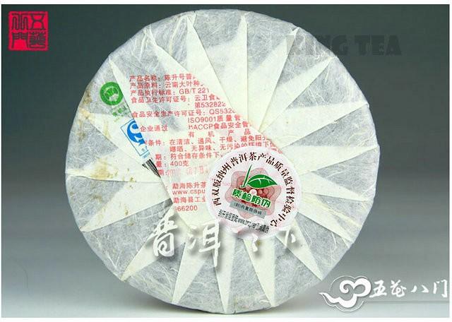 Free Shipping 2011 ChenSheng Beeng Cake Bing BaWangQingBing 400g YunNan MengHai Organic Pu'er Raw Tea Sheng Cha Weight Loss Slim Beauty
