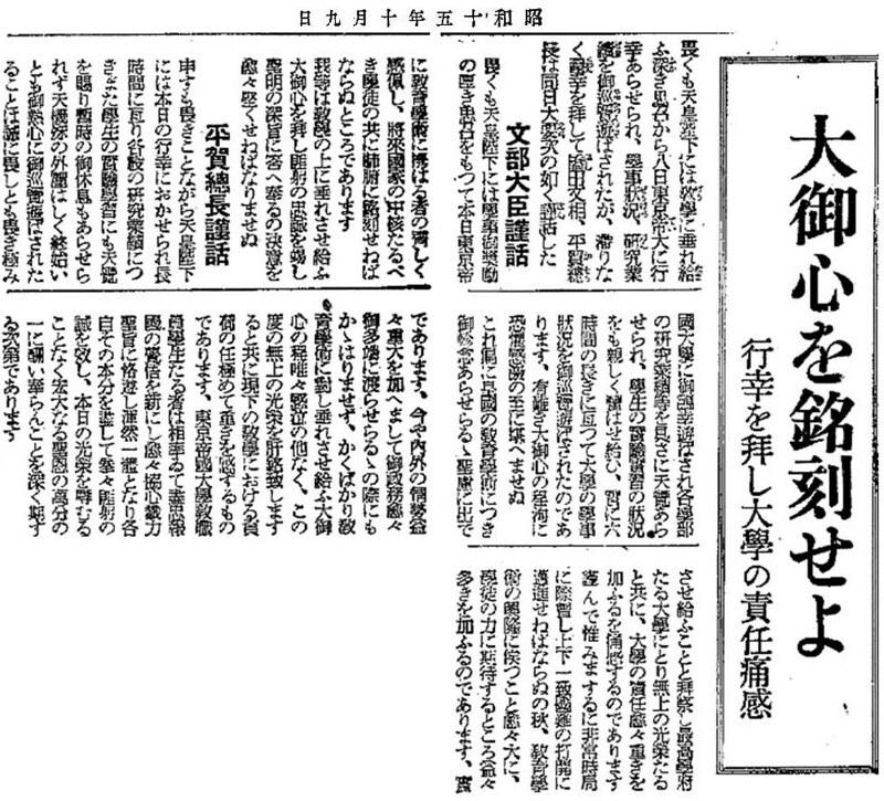 昭和天皇東京帝国大学行幸 (40)