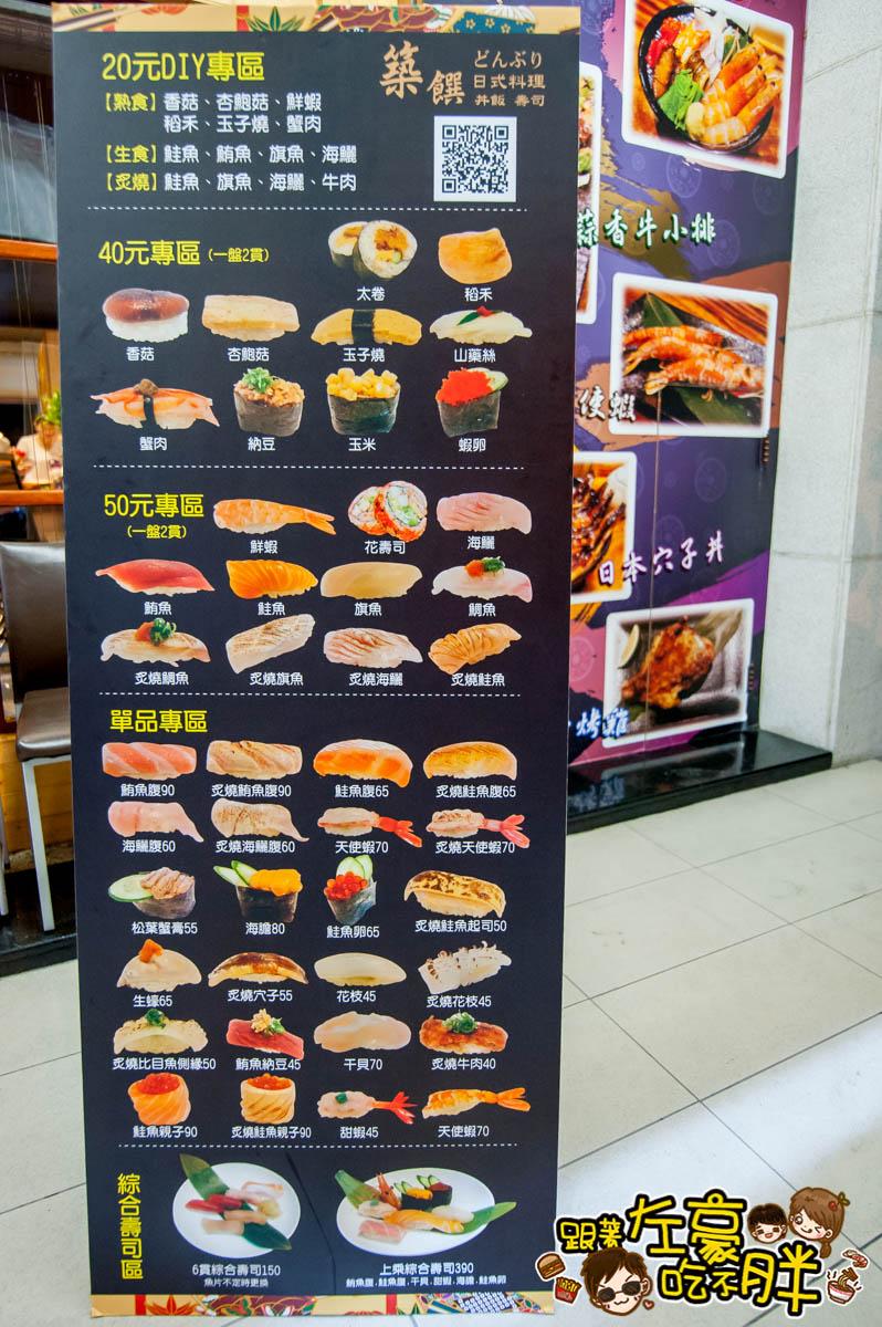 築饌日式料理丼飯壽司-4