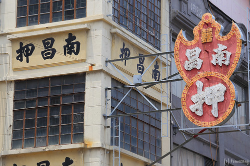 Nam Cheong Pawn Shop