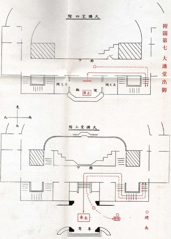昭和天皇東京帝国大学行幸 (2)