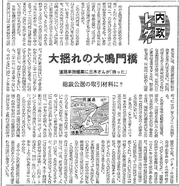 大鳴門橋も鉄道(新幹線)建設をやめるはずだった2