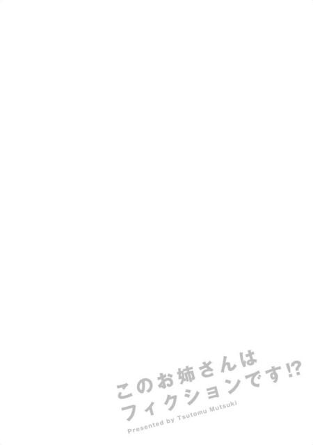 Kono_Onee-san_wa_Fiction_desu!_c44