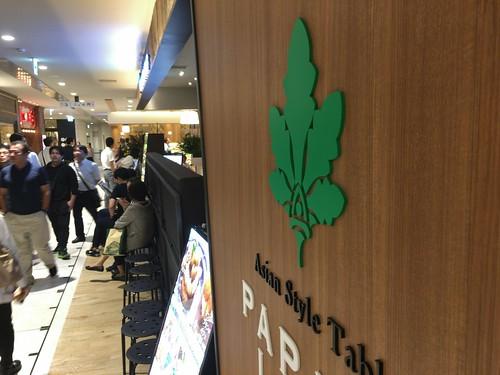 Chiba Station perie chiba