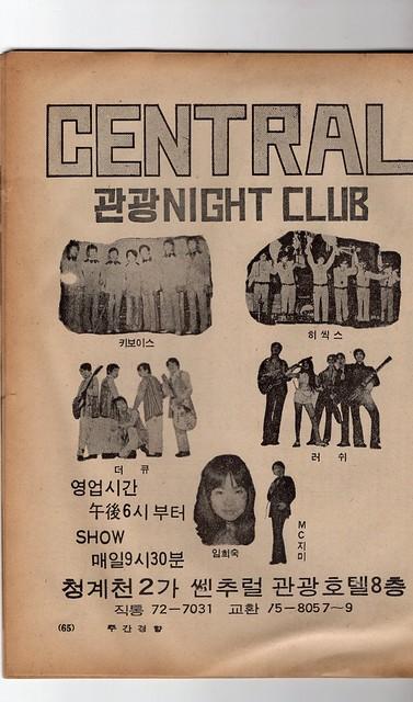 Seoul Korea vintage Korean advertising circa 1973 for the Central Night Club -