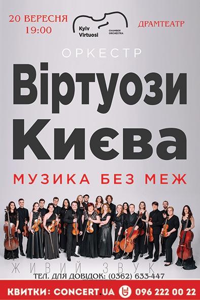 Віртуози Києва у Рівному зіграють «Музику без меж»