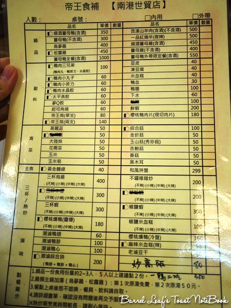 emperor-ginger-duck-nankang (4)