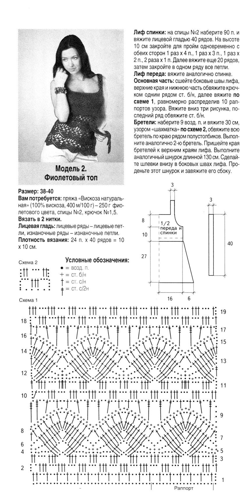 Вязание крючком майки схемы и описание 18