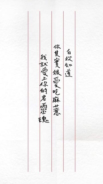 台中@華康愛情體facebook活動記錄